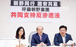 民進黨團公布反滲透法草案 預計29日二讀