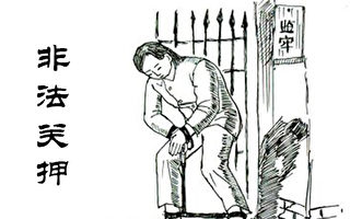 北京法轮功学员程小富被河北女监迫害致疯