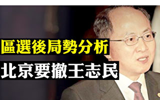 【拍案惊奇】香港区选结束了 下一步呢?