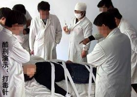 酷刑演示:打毒針(注射不明藥物)。