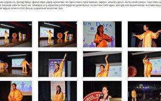 土耳其法輪功學員在大學辦講座 師生歡迎