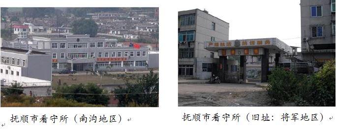 遼寧撫順市看守所的八條人命案