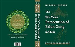 """英文报告""""法轮功在中国被迫害20年""""将发行"""