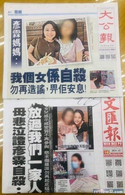 照片中陳母是齊肩短髮,與在TVB受訪的「陳媽媽」明顯不同。(網絡圖片)