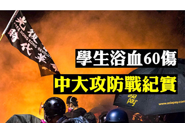 【拍案驚奇】香港緊急關頭!中大攻防戰紀實