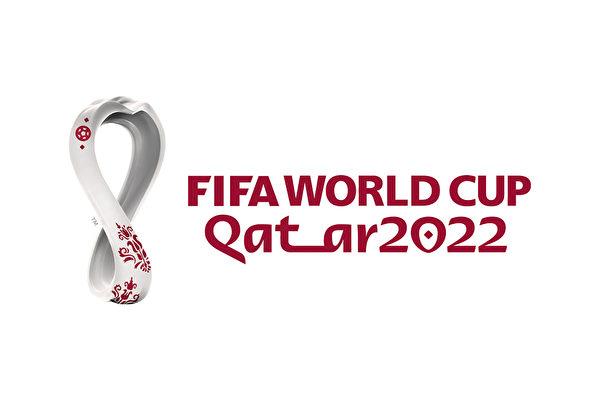 2022年卡塔爾足球世界盃徽標