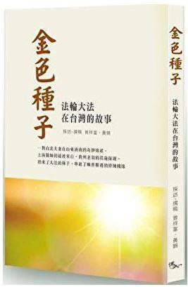 《金色種子》封面(博大出版社提供)