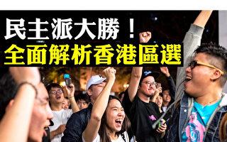 【拍案驚奇】民主派大勝 全面解讀香港區選