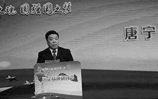 中共人民网监事会主席唐宁死亡