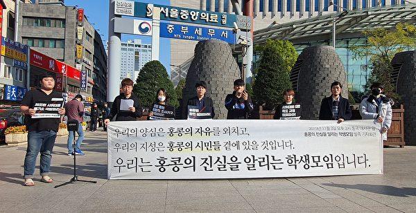 11月3日下午,南韓多名學校的大學生在中共駐韓大使館前舉辦記者招待會,橫幅寫的內容是:「我們是傳播香港真相的學生組織,我們的良心是呼喚香港的自由,我們的理性與香港市民同在。」(全景林/大紀元)