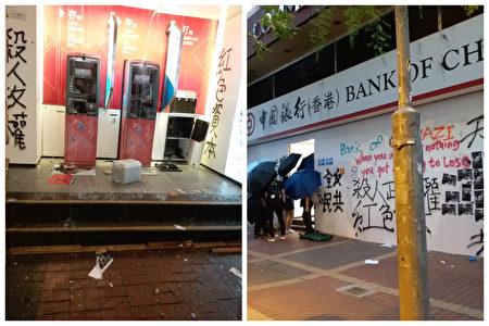 抗爭者砸毀銀行商店被指是針對紅色資本、中共殺人政權。(受訪者提供)