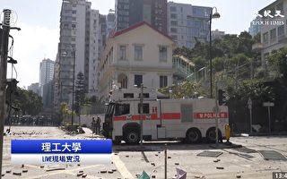 港理工大学警民对峙 警察出动水炮车