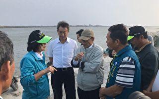 农委会副主委拍板 启动二千万箔子寮海堤疏浚计划