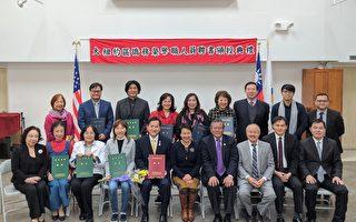 大紐約區20位僑務榮譽職人員獲頒聘書