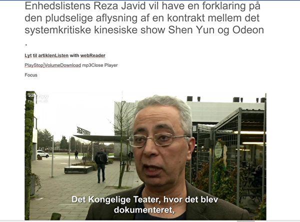 市議員雷扎·賈維德(Reza Javid)在接受丹麥電視台TV2採訪時說:「如果奧登賽音樂廳ODEON沒有任何特殊原因就取消了一個團體的合法演出權利,這是非常嚴重的事。」(丹麥電視二台新聞播報截圖)
