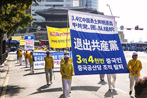 2019年10月27日下午,南韓首爾舉行「聲援3億4千萬中國人退出中共組織」遊行活動。(全景林/大紀元)