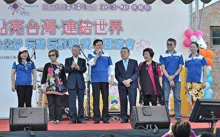 連結世界點亮台灣 扶輪公益反毒反詐騙園遊會