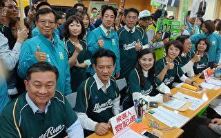 合體南市立委登記 賴清德喊6席全壘打保護台灣
