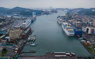 今年首度 五艘邮轮齐聚基隆港