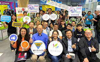 2019 Meet Taipei新創嘉年華