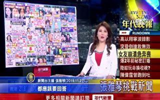 韓國瑜遭罷後指責人 張雅琴:沒坦然接受結果