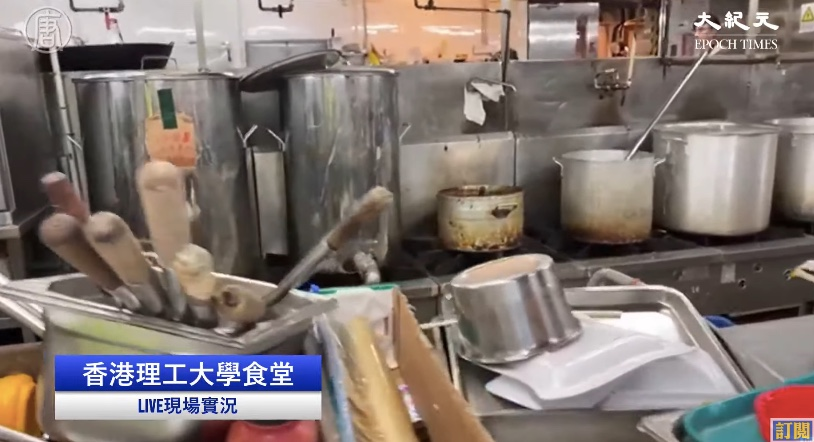 11月21日,香港理工大學被警方圍困第5日,學校食堂充滿異味。(大紀元影片截圖)