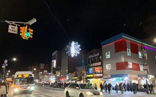 纽约法拉盛点亮雪花灯  迎接节日季