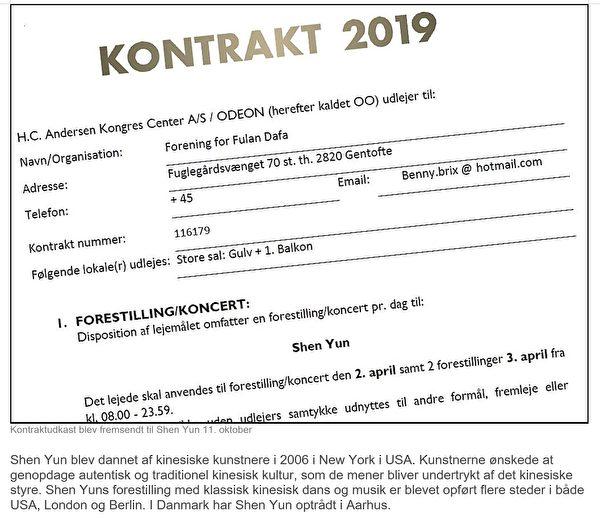 丹麥電視二台TV2菲茵島分台在其網頁上登出即將簽約卻被取消的合同。(丹麥電視二台網頁截圖)