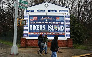 保釋改革  紐約市900犯人料提前釋放