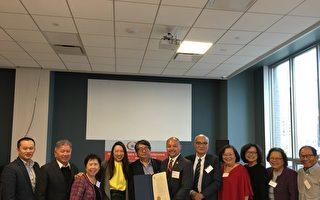 庆华人移民服务机构联会40周年 华策会办年度研讨