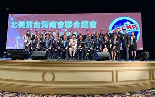 北美洲台湾商会联合总会 举行第32届第二次理监事会议