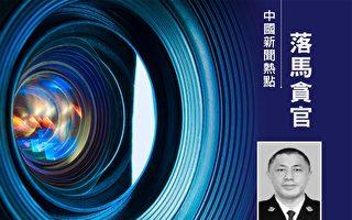中共深圳市公安局龍華分局黨委書記、局長井亦軍被起訴。(大紀元合成)