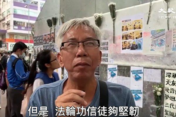 港人杨先生表示,这几年香港人对中共的认识提高了,与法轮功学员坚持不懈地讲述真相分不开。(必赢电子游戏网址视频截图)