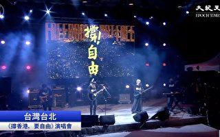 台灣自由廣場舉行「撐香港要自由」演唱會