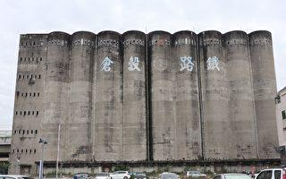 活化鐵路穀倉 員林立庫將重現昔日風華
