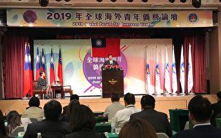 海外青年僑務論壇閉幕 青年代表:收穫豐碩