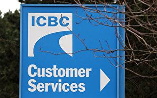 圖為卑詩保險公司ICBC。( 加通社)