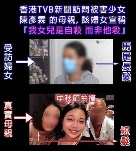 網友曝陳彥霖家庭照,揭露親共港媒造假。(網絡圖片)