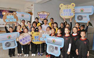 罗东镇国中小 班班有冷气  8千名学童受惠