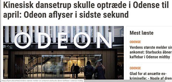 《菲茵島地區時報》(Fyens Stiftstidende)在兩篇報道中寫道:「奧登賽音樂廳ODEON在應允簽約的11小時後取消了神韻演出。但ODEON經理卻保持沉默。」(《菲茵島地區時報》網頁截圖)