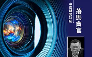 中共貴州省銅仁市公安局黨委委員、副局長盛錫明被調查。(大紀元合成)