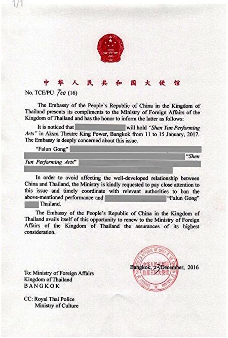 2016年12月23日,中共駐泰國使館發公函阻擾神韻演出被曝光。(大紀元資料室)