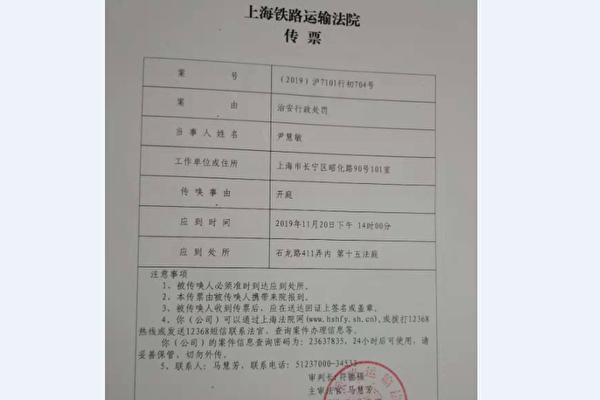 上海法院信訪主任兼法官的公信力被質疑