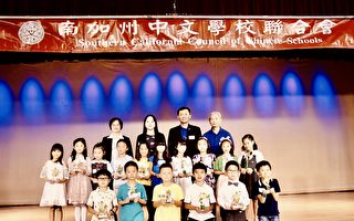 南加州中文学校办秋季学术比赛颁奖典礼