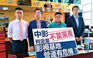 中影八德列KMT黨產?中市:影視基地營運無虞