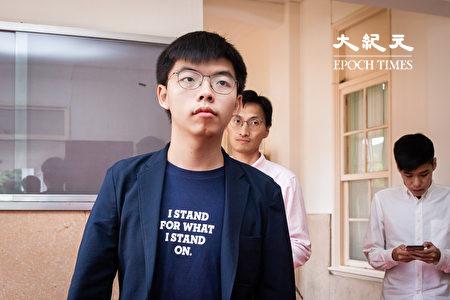 香港眾志秘書長黃之鋒(中)。圖為資料照。(陳柏州/大紀元)