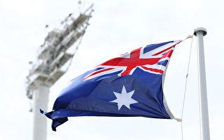 抵抗外国干预 澳洲将成立特别情报工作组
