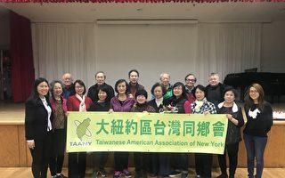 紐約台灣同鄉會合唱團榮獲總統盃第三名