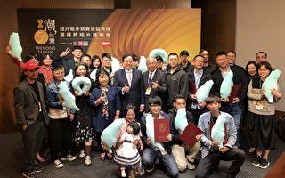 """""""潮台湾""""短片竞赛颁奖 外交部:让世界看见台湾软实力"""