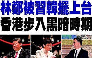 习、韩接连对香港表态 被指断错症下错药